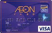 aeon_card_visa.jpg