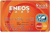 eneos_card.jpg